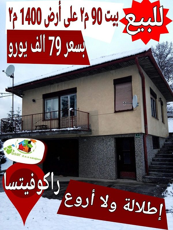 بيت للبيع فى راكوفيتسا