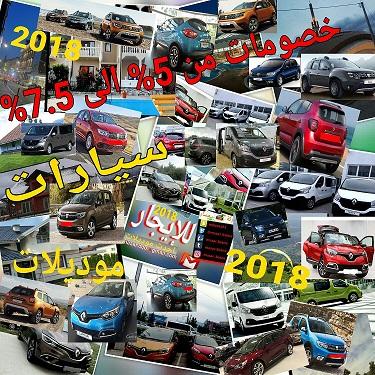 سيارات موديلات 2018 بجميع الأحجام وبخصومات من 5% الى 7.5%
